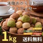 満腹おから豆乳ソフトクッキー 1kg 置き換え ダイエ