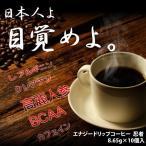 エナジードリップコーヒー 忍者 /珈琲/コーヒー/エナジードリンク/ドリップコーヒー