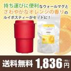 ショッピングオレンジ オレンジルイボスティー+ウォールマグデミタ レッド
