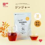 ジンジャーティー ジンジャー ルイボスティー ゴールデンジンジャー ポット用30個入 生姜茶 ノンカフェイン ティーバッグ