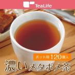 濃いメタボメ茶 ポット用120個入 黒豆茶 プーアール茶 ウーロン茶 杜仲茶