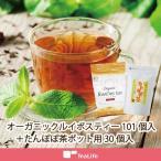 たんぽぽ茶+オーガニックルイボスティー セットに!
