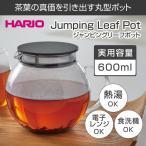 茶葉が動きやすい丸型のティーポットです。