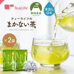 静岡茶 まかない茶ポット用100個入 お茶 緑茶×2袋  お茶