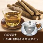 ごぼう茶+耐熱茶茶急須丸 ハリオ ハリオ 耐熱茶茶急須丸 450ml