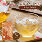 はとむぎ茶 ハトムギ茶 5袋セット はと麦 ハトムギ はと麦茶 国産はとむぎ茶 ハトムギ茶 国産100% お茶 ティーバッグ 業務用 大容量 まとめ買い