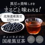 国産黒豆茶 300g