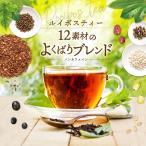 ルイボスティー ルイボス ルイボスティー12素材のよくばりブレンド 100個入×2袋 ノンカフェイン お茶 ティーバッグ 大容量 まとめ買い
