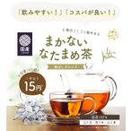 なた豆茶 なたまめ茶 刀豆茶 国産 まかないなた豆茶 香ばしブレンド 100個入 お茶 ティーバッグ 白なた豆 はと麦 玄米