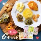 ドライフルーツ 国産 よりどり  6点セット  レモン 清見オレンジ りんご キウイ うめ 桃 ティーライフ 送料無料