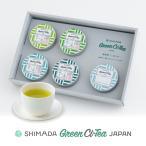 お中元 御中元 2021 お中元ギフトお茶 緑茶 ギフト プレゼント プレゼント 70代 2021年 GreenCi-Tea Vol.1 日本茶 リーフ 茶葉