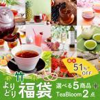福袋 2020 お茶 食品 よりどり 自分で選べる ティーライフよりどり福袋 4,900円コース 送料無料 ティーライフ