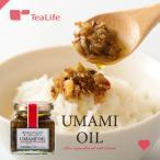 食べるオリーブオイル UMAMI OIL うまみオイル 新米 ご飯のお供 ごはんのお供 しらす わさび オリーブオイル ギフト 調味料 おつまみ 母の日 父の日
