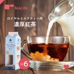 ロイヤルミルクティー用 濃厚紅茶 1000ml 6本 リキッドタイプ 無糖 無添加 紅茶 アイスティー ミルクティー チャイ アッサム 茶葉 プリミアスティー 送料無料