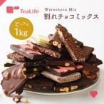 割れチョコ ミックス アラカルト 10種 1kg チョコレート チョコ バレンタイン 2021 ホワイトデー 訳あり 訳アリ 大容量 クーベルチュール 詰め合わせ 割れ
