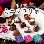 リンツ ミニプラリネ 180g ショッピングバッグ付 チョコ チョコレート バレンタイン 2021 ホワイトデー お菓子 ギフト おしゃれ 詰め合わせ プレゼント