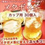 メタボメ茶 カップ用30個入 個包装