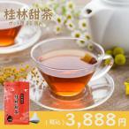 甜茶 紅茶 桂林甜茶 ポット用35個入 ティーバッグ ティーパック