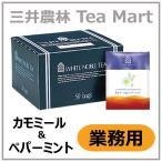三井農林 ホワイトノーブル紅茶 ( アルミ・ティーバッグ ) カモミール 1.5g×50個(業務用)