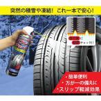 田村将軍堂 いざっというときに スプレーチェーン 突然の積雪 路面凍結に! 簡単 チェーン 車用 滑り止め画像