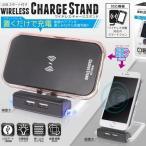 USB2ポート付きワイヤレスチャージスタンド HAC2050  まとめ買い24個セット