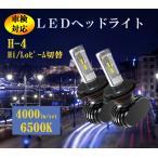 Yahoo!Team-ascent Yahoo!店【新商品】LEDヘッドライト 車検対応 H4 Hi/Lo 切替 12V車 長寿命 4000lm 6500K LEDバルブ