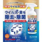 除菌フレッシュ 日本製 二酸化塩素水溶液スプレー 350ml ウイルス対策 消臭 消毒 感染予防対策 ノンアルコール 亜塩素酸ナトリウム 銀イオン 花粉 Ag