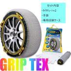 タイヤチェーン SNOW GRIP TEX TX-6 スノーグリップテックス 簡単取付 チェーン 車用 滑り止め 非金属 布製
