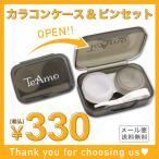 TeAmo コンタクトケース TeAmoからオリジナルコンタクトケースが新登場♪ 便利なピンセット付きで330円! しかも送料無料!!!