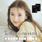 カラコン マンスリー TeAmo 2枚売り カラーコンタクトレンズ ブラウン ブラック グレー ピンク 送料無料 石田ニコル 1ヶ月 度あり 度なし