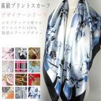 【期間限定1.880円⇒1.000円】高級プリントスカーフ【セレクション】