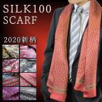 【期間限定2.980円】高級シルク100%メンズスカーフ