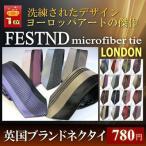 【期間限定780円】英国ブランドネクタイFESTIND 新素材マイクロファイバー100%