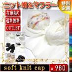 ふわふわ柔らかニット帽&マフラー OUTLETで【税込・送料込激安300円】