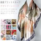 【期間限定1.880円⇒1.000円】高級プリントスカーフ【デザイン】