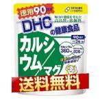 DHC カルシウム/マグ 90日分 270粒 送料無料 健康食品 サプリメント