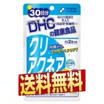 DHC クリアクネア 30日分 60粒 送料無料