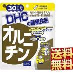 DHC オルニチン 30日分 150粒 送料無料 健康食品 サプリメント
