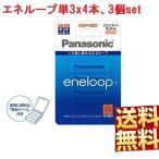 Panasonic パナソニック BK3MCC 4C エネループ 単3形 充電池 充電電池 4本パック スタンダードモデル