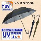 紳士用 UVカット クールビズ 雨晴兼用長傘  雨傘 日傘 誕生日 父の日