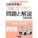自動車整備士 3級ガソリン 問題と解説 2019年版