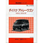 構造調査シリーズ/ダイハツ アトレーワゴン S321G,S331G系  j-572