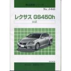 構造調査シリーズ/レクサス GS450h 10系 j-645