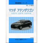 構造調査シリーズ/マツダ アテンザワゴン GJEFW,GJ5FW,GJ2FW系