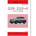 構造調査シリーズ/スズキ エスクード YD21S,YE21S 系