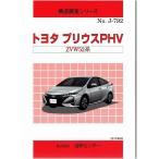 構造調査シリーズ/トヨタ プリウスPHV ZVW52系 50系 j-792