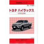 構造調査シリーズ/トヨタ ハイラックス GUN125系 j-802