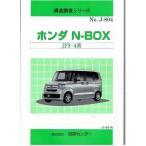 構造調査シリーズ/ホンダ N-BOX JF3・4JF3・4系 j-804
