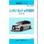 構造調査シリーズ/ニッサン セレナ e-POWER HC27系 j-814