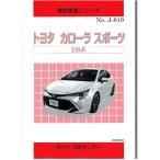 構造調査シリーズ/トヨタ カローラ スポーツ 210系 j-819